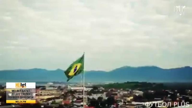 Бразилии поддерживает команды на мундиале