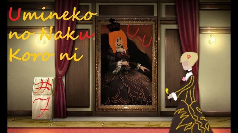 Let's Read Umineko no Naku Koro ni [Эпизод 1-7: Письмо счастья]