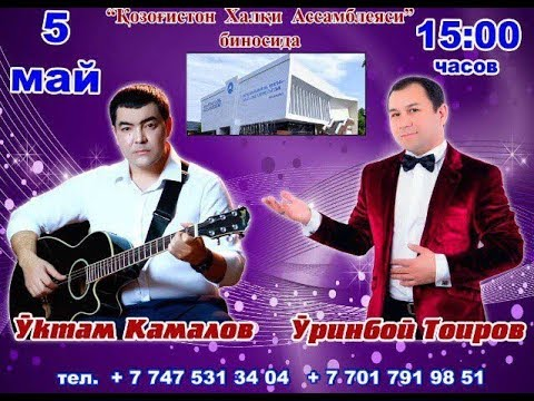 Уринбой Таиров ва Уктам Камалов - Дустлик навоси номли концерт дастури (2018)