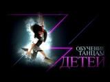 The Freestyle Crew - promotional video ( школа танцев, dance school )