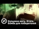 Кузькина мать Итоги Бомба для победителей Телеканал История