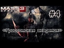 BAND FROM HELL ► Let's Play ► Mass Effect 3 ► Гриссомская академия 4