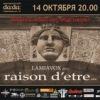 14.10 - RAISON D'ETRE(Швеция) в Санкт-Петербурге