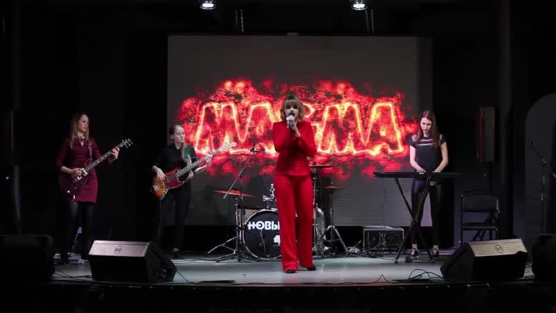 Кукушка (В.Цой) - Валентина Ермакова (Гришина) и группа МАГМА (музыкальный подарок для Марьи Li)