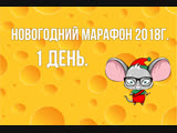 1 День. Новогодний марафон. Декабрь 2018г.