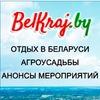 Отдыхаем и путешествуем по Беларуси