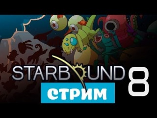 #8 Стрим STARBOUND / СТАРБАУНД прохождение  [ Как убить робота-босса ]