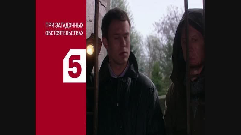 При загадочных обстоятельствах смотрите на Пятом канале 15