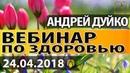 ☘ Вебинар по здоровью 24/04/2018 ☘ Андрей Дуйко Тибетская Формула все о лечении заболеваний