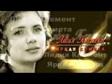 Лидия Клемент. Яркая комета (2013). Проморолик док. фильма