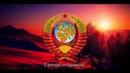Варшавянка Warschawjanka ~ Пролетарская песня Текст
