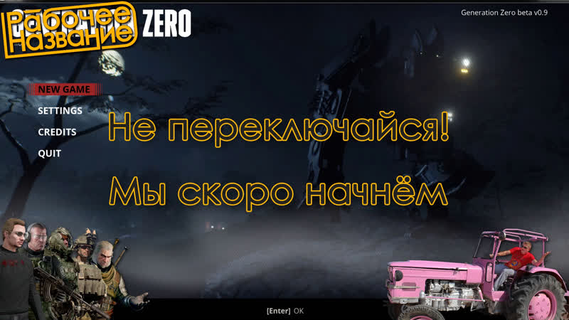 Generation Zero - щупаем ЗБТ новинки! геймплей gameplay