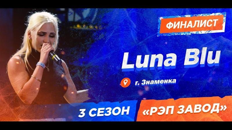 Рэп Завод [LIVE] Luna Blu (407-й выпуск) 3 сезон / Финал.