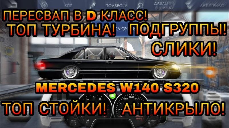 Уличные гонки.РАЗБОР ОБНОВЛЕНИЯ! ПЕРЕСВАП MERCEDES W140 S320 В D КЛАСС!СТАВИМ ТОП ТУРБИНУ!