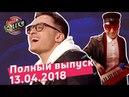 Музыкальные Стили, часть 1 - Лига Смеха, пятая игра 4-го сезона   Полный выпуск 13.04.2018
