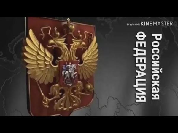 Кому принадлежит и кем управляется РФ