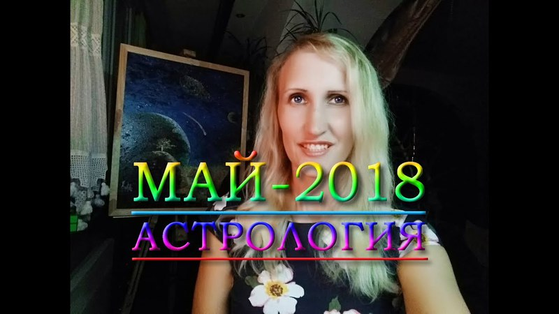 МАЙ-2018-АСТРОЛОГИЯ
