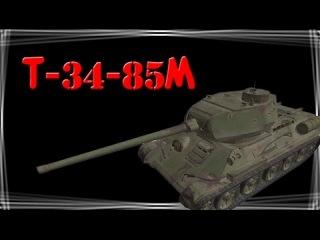 [World of Tanks] Новый советский прем-СТ Т-34-85М. Rage-обзор от Graf'а [wot-vod.ru]
