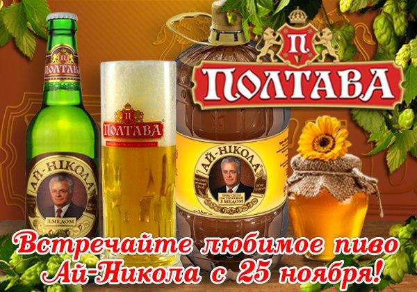 С 25 ноября в продаже от ПАО «Фирма Полтавпиво» пиво «Ай-Никола»