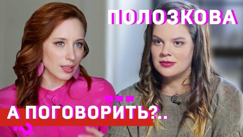 Вера Полозкова: о травле на ТВ, предательстве тусовки, родах дома и стихах А поговорить?..