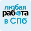 Работа в СПб Санкт-Петербург