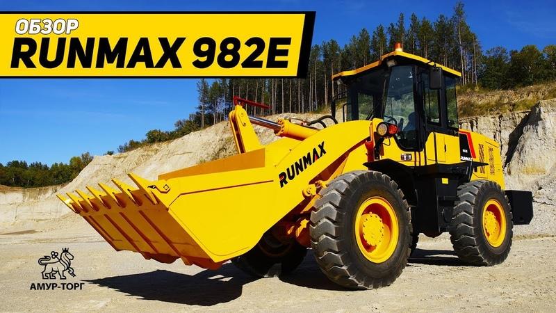 Фронтальный погрузчик Runmax 982E