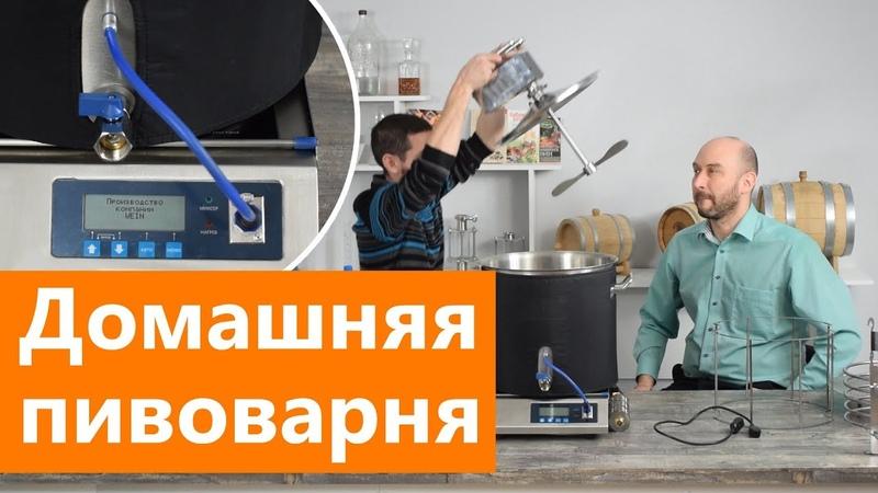 Новая мини пивоварня интервью с конструктором-разработчиком Матвеем