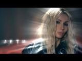 Премьера клипа! LOBODA / ЛОБОДА - «ЛЕТИ» (OST «Гоголь. Вий»)