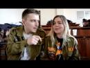 Интервью с участниками Танцевальная лихорадка - 2018, проводит ССО Каникула