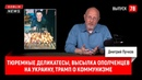 Тюремные деликатесы высылка ополченцев на Украину Трамп о коммунизме