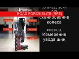Hunter Road Force Elite (RFE) стенд виброконтроля