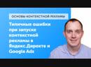 ELama Типичные ошибки при запуске контекстной рекламы в Яндекс Директе и Google Ads от 08 11 2018