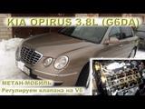 KIA Opirus 3.8L (G6DA) МЕТАН-МОБИЛЬ V6