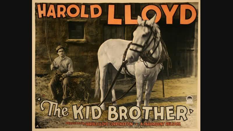 Младший брат/The Kid Brother (1927, Дж.А. Хоу, Льюис Майлстоун, Тед Вильде/J.A. Howe, Lewis Milestone, Ted Wilde)