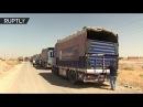 Первая колонна с гумпомощью прибыла в Дейр эз-Зор после прорыва блокады ИГ. Опубликовано: 8 сент. 2017 г.