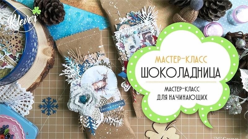 Скрапбукинг: мастер-класс - новогодняя шоколадница :)