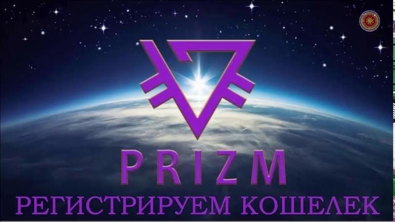 Регистрируем кошелёк PRiZM за 3 минуты.