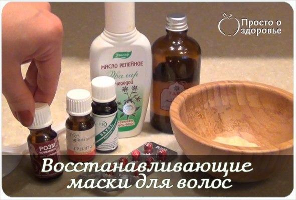 Маски для волос в домашних условиях восстановление и рост