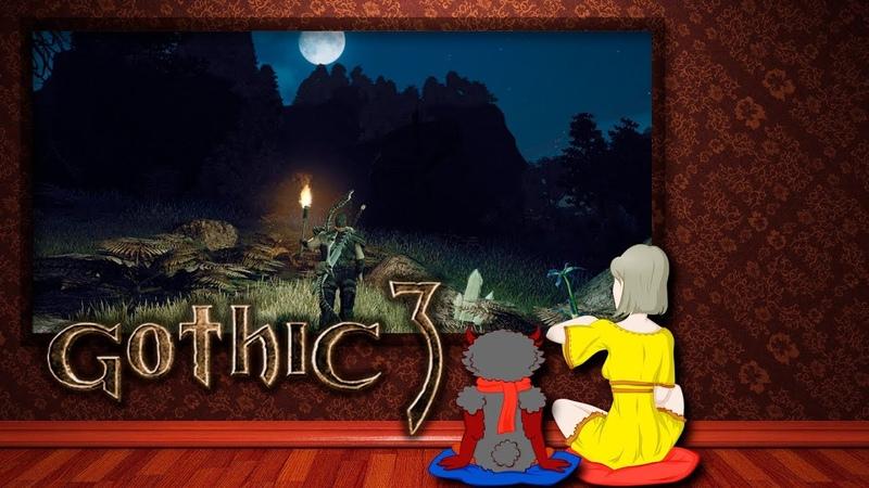 Проходим Gothic 3 ⭐ Ищем приключения на Мидленде 8