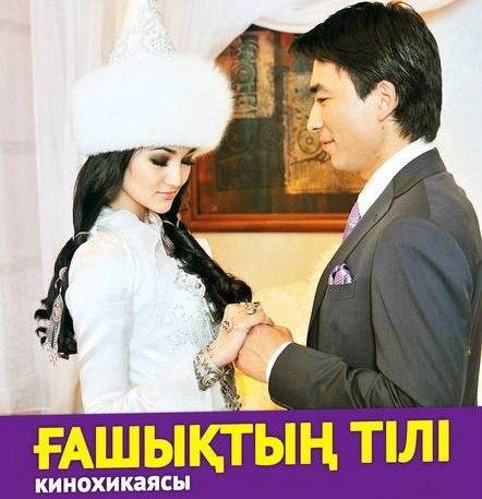 Қазақша Бейне Клип: Ибрагим Ескендір - Ғашықтың тілі (2011)
