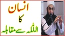 Interesting Bayan 2018 _ Molana Tariq Jameel _Islamic Trend Tv