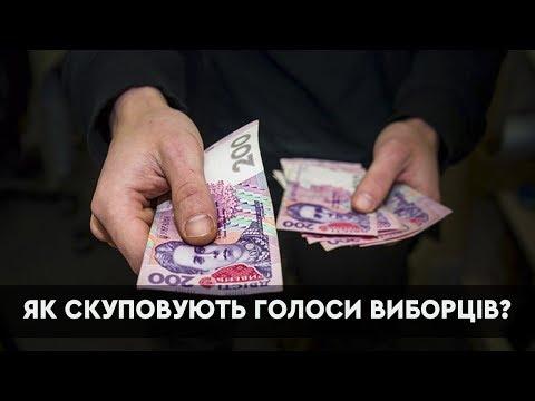 ІстFAQ Буткевича Як купують виборців закордоном