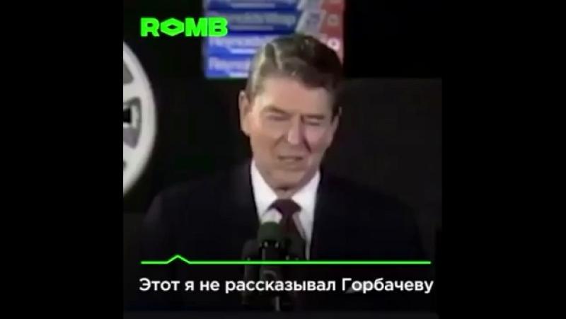 Шутки от Рейгана анекдоты про СССР.