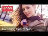 Обзор Samsung Gear 2 Neo