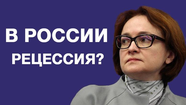 В России рецессия?