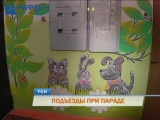 В Перми художник учит детей расписывать подъезды многоэтажек