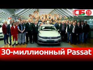 Чем интересен юбилейный 30-миллионный Passat | видео обзор авто новостей