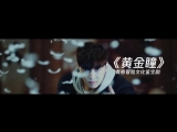 180423 EXO Lay Yixing @ «The Golden Eyes» Teaser