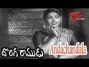 Donga Ramudu - Telugu Songs - Andachandala - ANR - Savithri