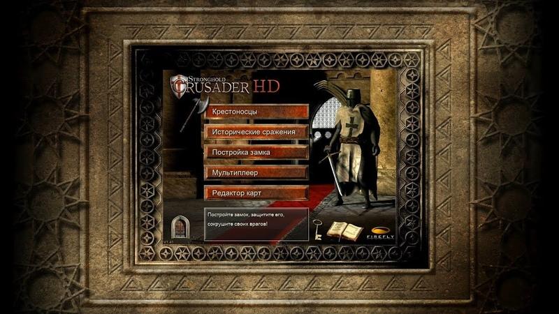 Stronghold Crusader HD ► ДЕТСТВО И СТРОНГХОЛД ► 1